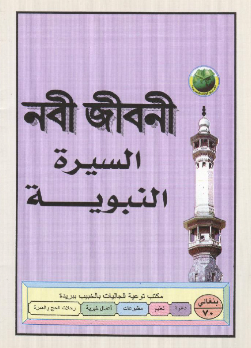 Riyad us saliheen bangla